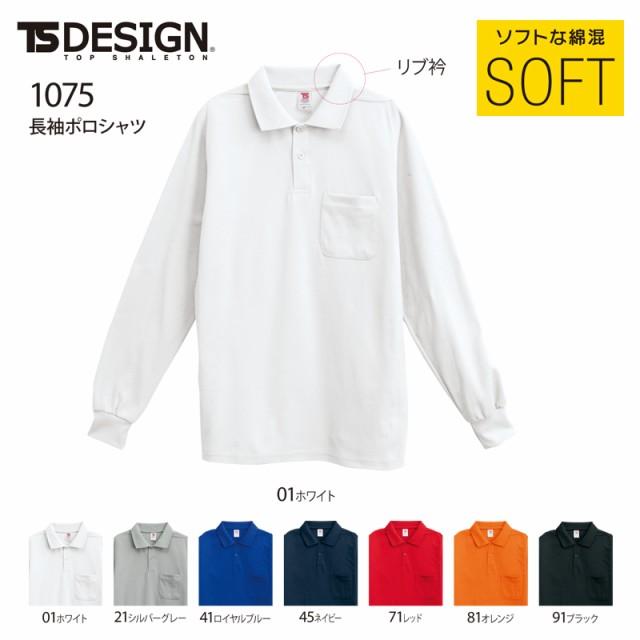 長袖ポロシャツ TS DESIGN 1075 綿・ポリエステル...