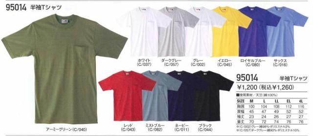 半袖Tシャツ 綿100% ポケット付き Mr.JIC 95...