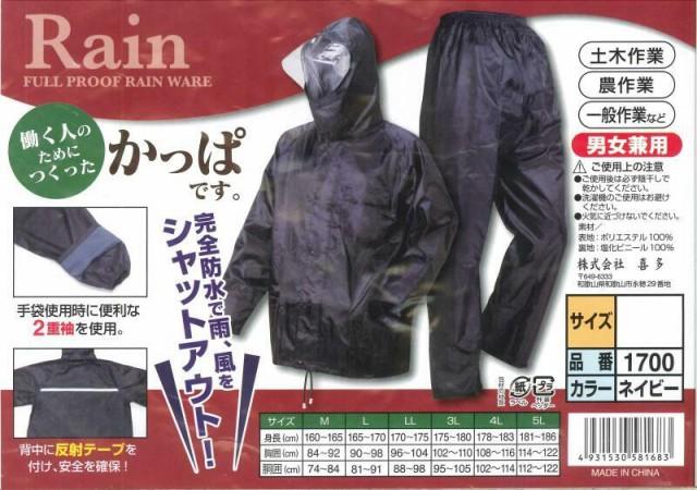 レインウェア 5L 6L 7L 大きいサイズ 紺 1700 雨合羽(1700kita-6l7l)