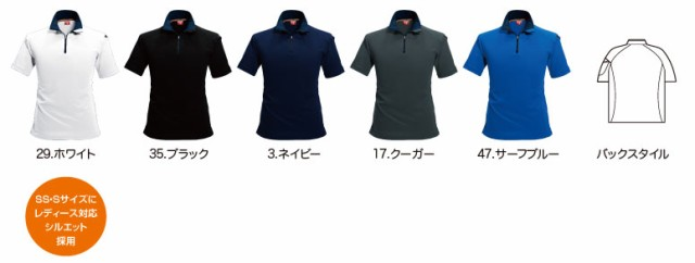 半袖ジップアップシャツ バートル 415 吸汗速乾(4...