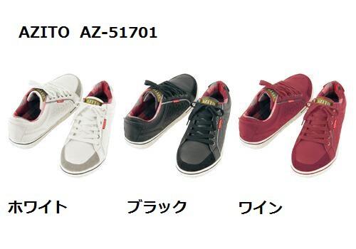 安全靴 アジト AZITO 51701 男女兼用 アイトス 安...
