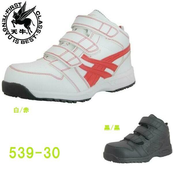 安全靴 539-30 ハイカットマジック BRERIS(ブレリ...