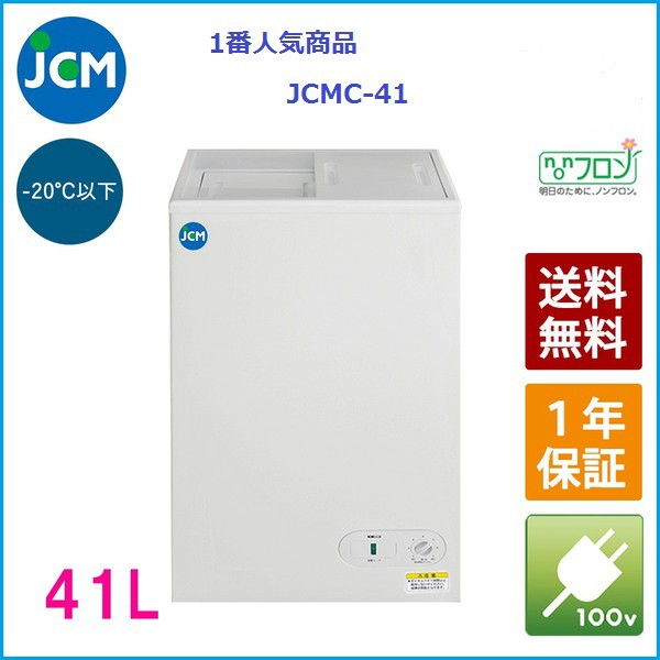 冷凍ストッカー 小型 JCMC-41 41L 冷凍庫 業務用 JCM 「代引き不可」(41-orsherpa)