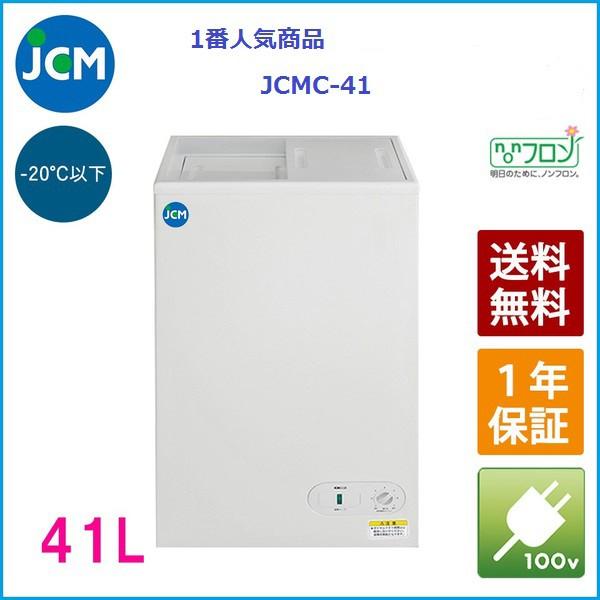 冷凍ストッカー 小型 JCMC-41 41L 冷凍庫 業務用 JCM (代引き不可・個人名購入不可)(41-orsherpa)