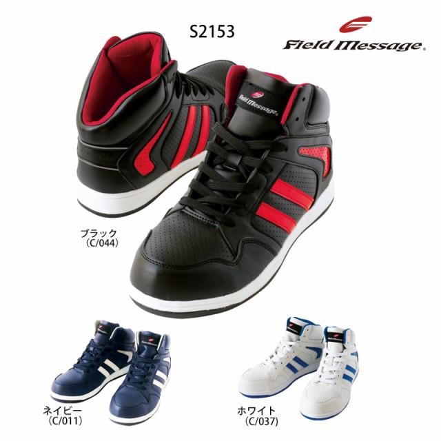 安全靴 ミドルカット S2153 自重堂 安全靴スニー...