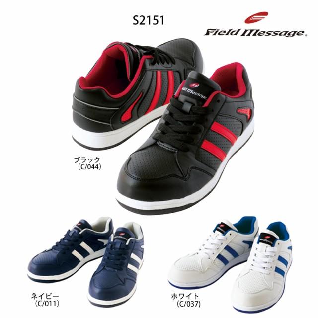 安全靴 S2151 自重堂 安全靴スニーカー