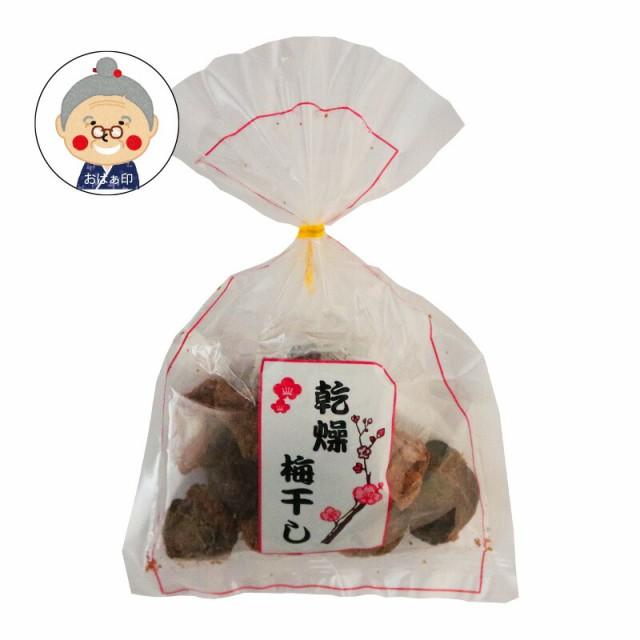 【乾燥梅干し】57g 人気 梅 丸茂食品