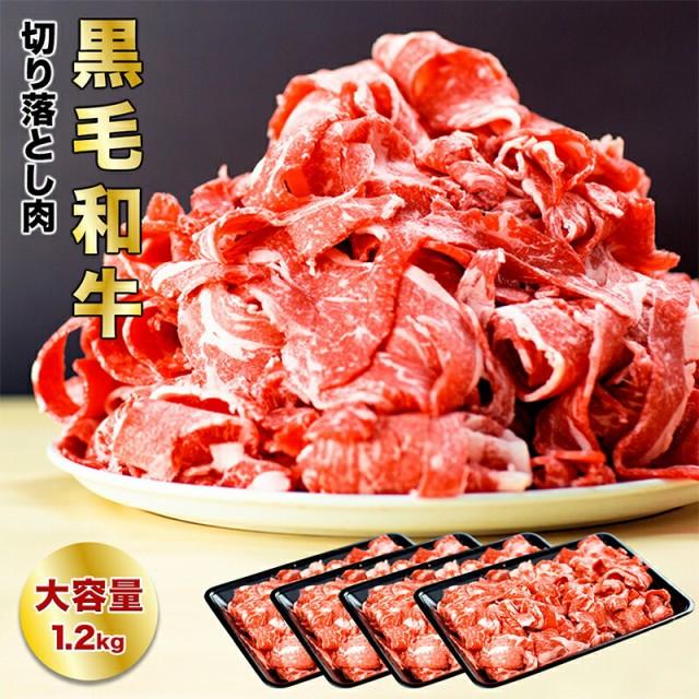 経産牛 切り落とし 1.2kg(1200g)の大容量 沖縄...