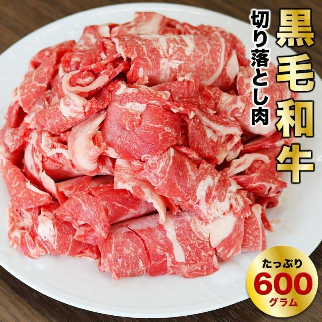 経産牛 500g 送料無料 ヘルシーな黒毛和牛の切り...