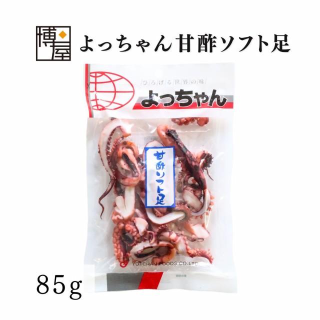 送料無料 おつまみ 珍味 駄菓子 よっちゃん 甘酢...