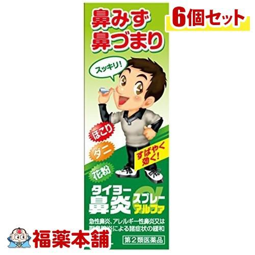【第2類医薬品】タイヨー鼻炎スプレーアルファ 30...