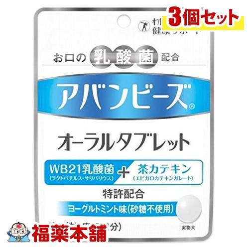 口臭予防 アバンビーズオーラルタブレット7日分(2...