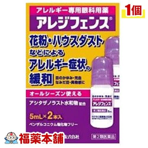 【第2類医薬品】☆アレジフェンス (5ml×2本入...