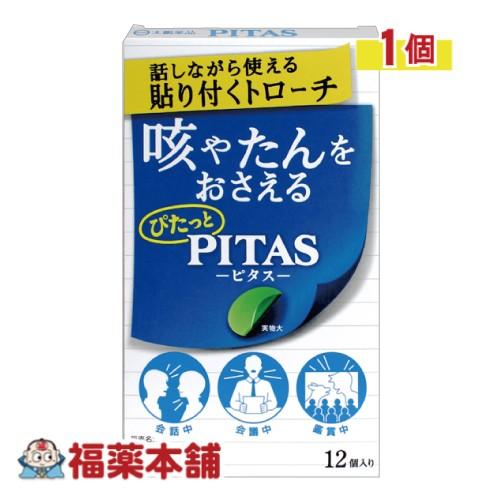 【第2類医薬品】ピタス せきトローチ 12個入り ...