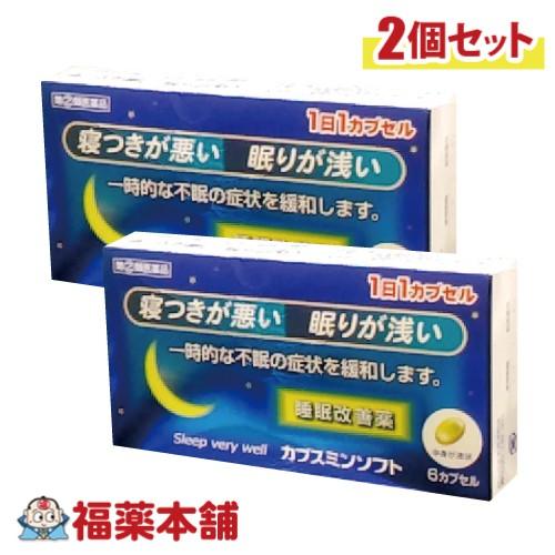 【第(2)類医薬品】睡眠改善薬 カプスミンソフト ...