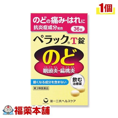 【第3類医薬品】ペラックT錠(36錠) 咽頭炎 扁桃...