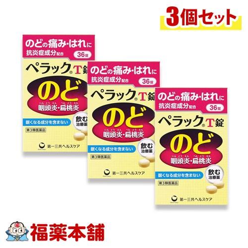 【第3類医薬品】ペラックT錠(36錠)×3 咽頭炎 扁...