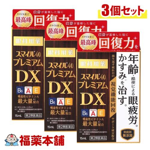 【第2類医薬品】スマイル40 プレミアムDX (15ml) ...