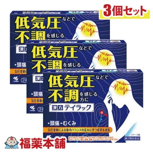 【第2類医薬品】漢方 テイラック 24錠×3個  [ゆ...