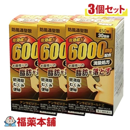 【第2類医薬品】アンラビリゴールドZ (450錠) ×...