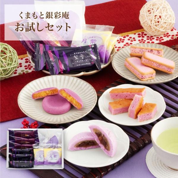 くまもと銀彩庵お試しセット 紫芋スイーツが4種楽...