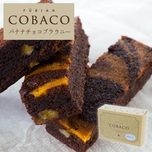 COBACOプチギフト バナナチョコブラウニー3個 <...