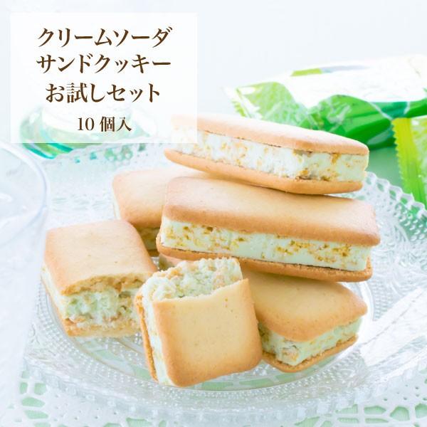 【送料無料】クリームソーダサンドクッキー 10個...