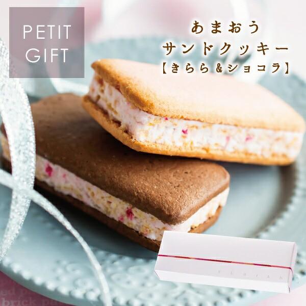 早割 バレンタイン あまおうサンドクッキー2個入 苺きらら ショコラサンドクッキー プチギフト 風美庵 (宅急便発送)