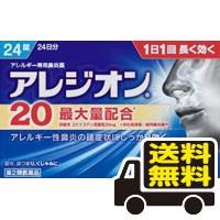 ☆メール便・送料無料☆  アレジオン20 24錠入り ...