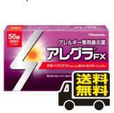 ☆メール便・送料無料☆アレグラFX 56錠入り 【第...
