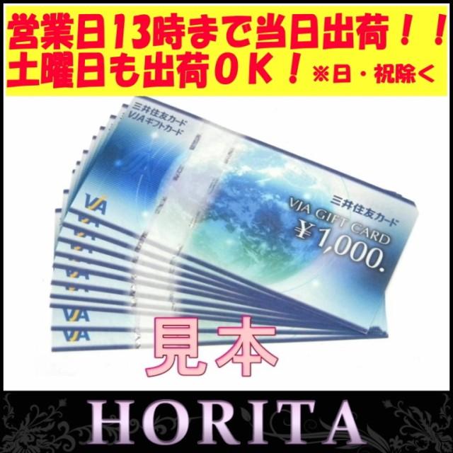【ポイント消化に!】三井住友カード VJAギフトカ...