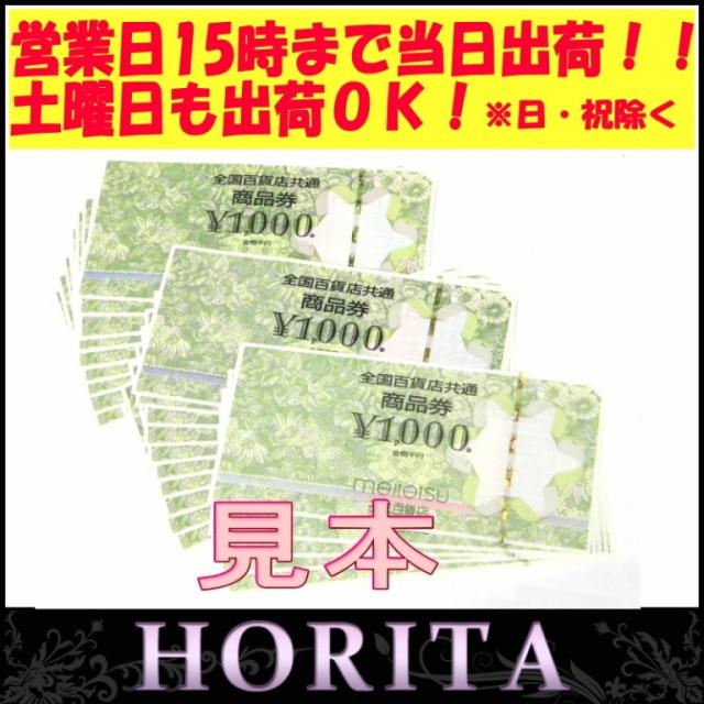 【ポイント消化に!】全国百貨店共通商品券 25,...