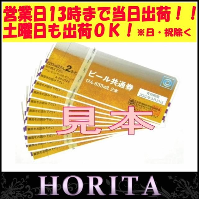 【ポイント消化に!】ビール共通券 10枚セット ...