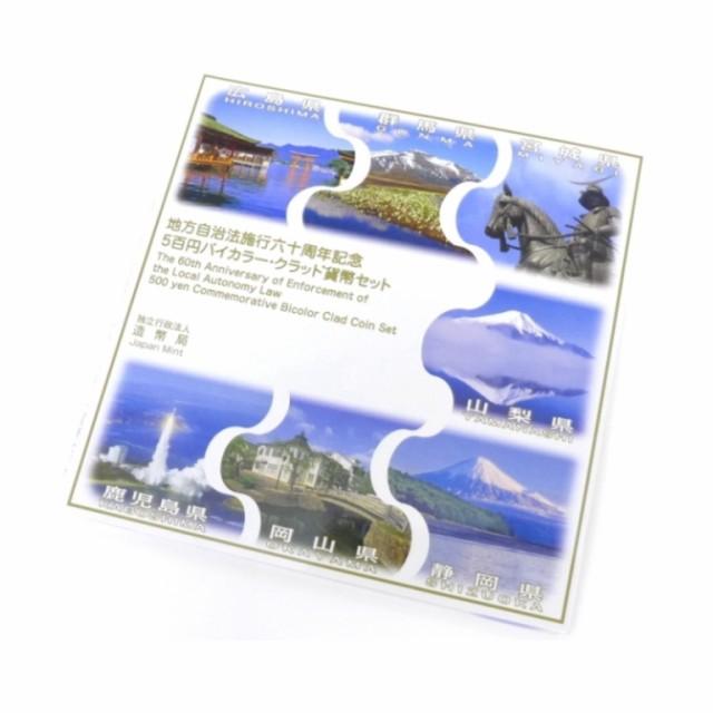 H25 地方自治法施行六十周年記念 5百円バイカラ...