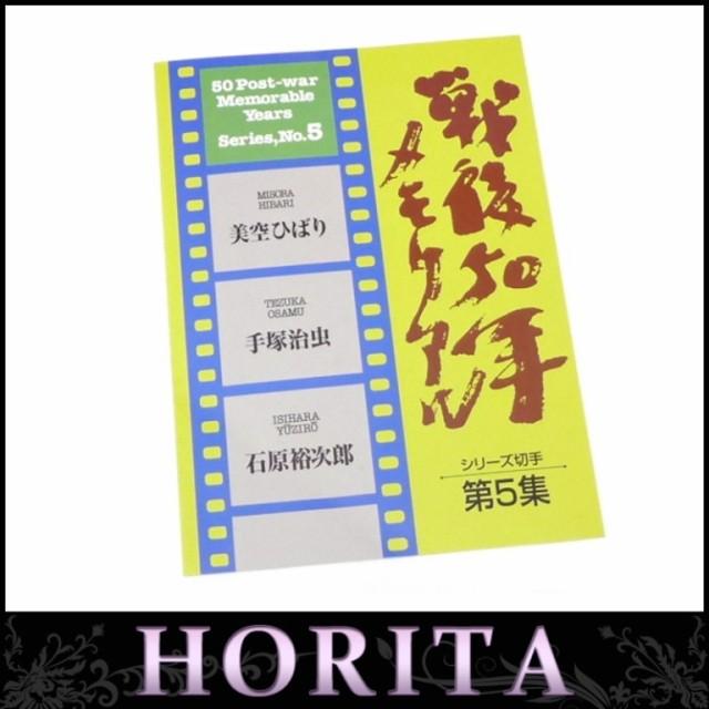戦後50年メモリアルシリーズ切手 第5集(41475)