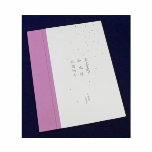 皇太子殿下御成婚記念切手 平成5年(41495)