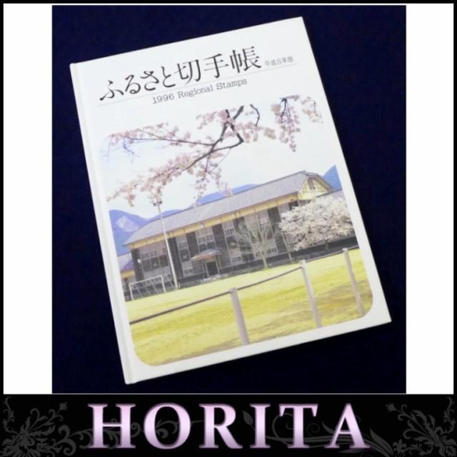 ふるさと切手帳 平成8年版 1996年(41496)