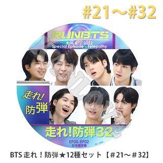 【K-POP DVD】BTS 走れ!防弾 #21〜#24選択可能【...
