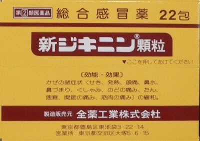 全薬工業(株) ★【第(2)類医薬品】新ジキニン顆...