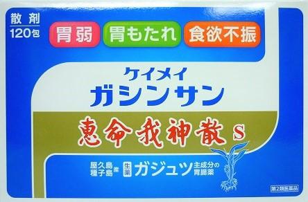 送料無料 株式会社恵命堂  【第2類医薬品】恵命我...