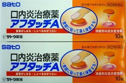 【メール便】 佐藤製薬(株)  ◆【第(2)類医薬品...