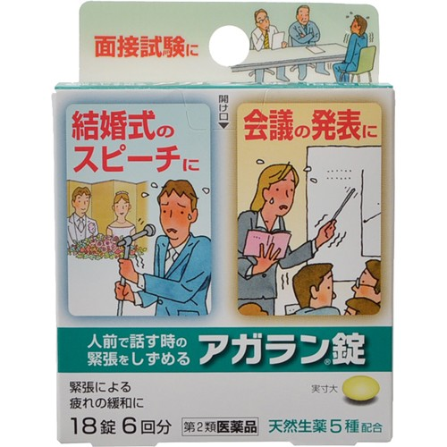【メール便】 日本臓器製薬(株) 【第2類医薬品...
