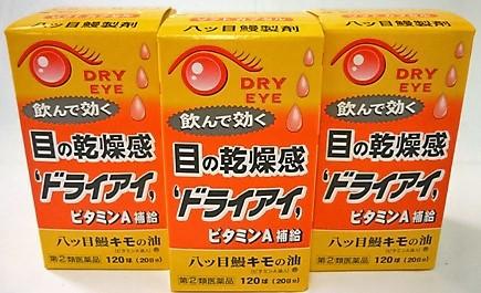 送料無料 八ツ目製薬株式会社  【第(2)類医薬品】...
