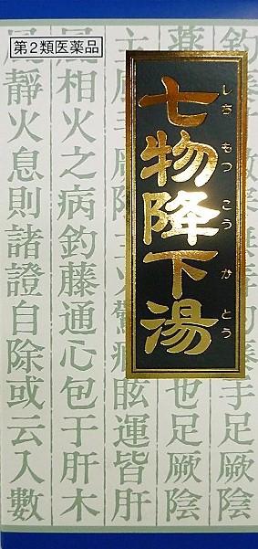 クラシエ製薬  【第2類医薬品】七物降下湯エキス...