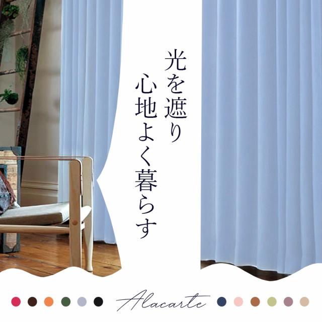 【アラカルト】カーテン 遮光 1級 2枚セット幅100...