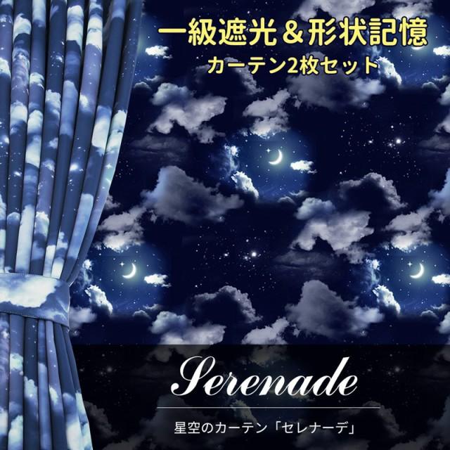(窓美人)【1級遮光】【形状記憶付き】幻想的な雰...