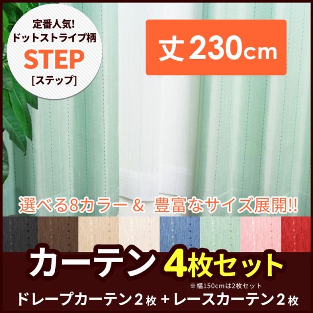 【ステップ】【丈230cm】ドット&ストライプ柄 幅...