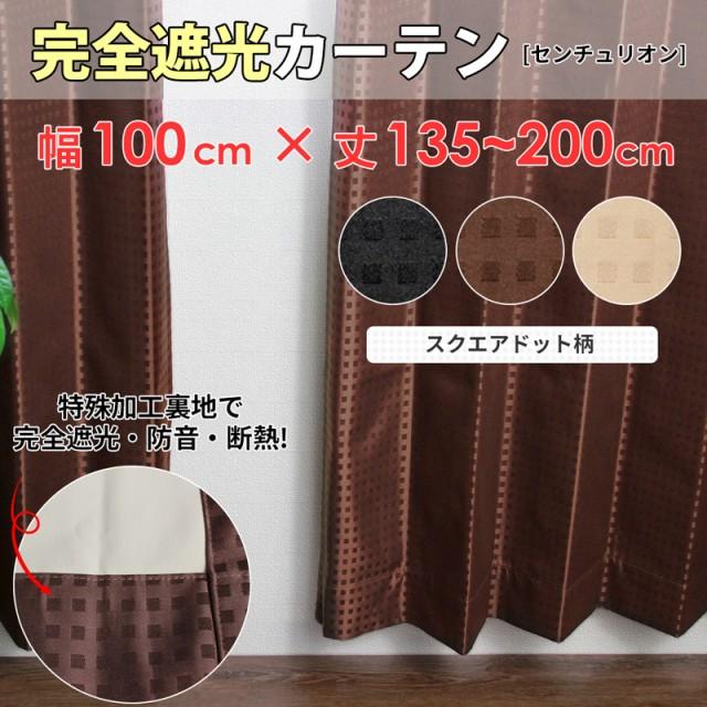 【センチュリオンJ】 幅100×丈135〜200cm 完全遮...