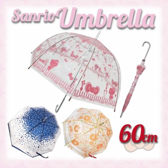 【サンリオ】ビニール傘だっておしゃれに!ドーム型がとってもキュート♪ミニタオル付き!【大人かわいいビニール傘】(sanrio-vinylumbre