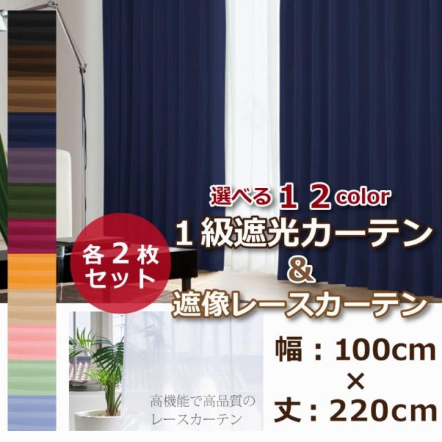【アラカルト&リュミエール】  幅100×丈220cm 1...